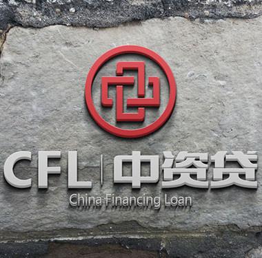 金融服务企业logo设计-CFL.中资贷logo设计
