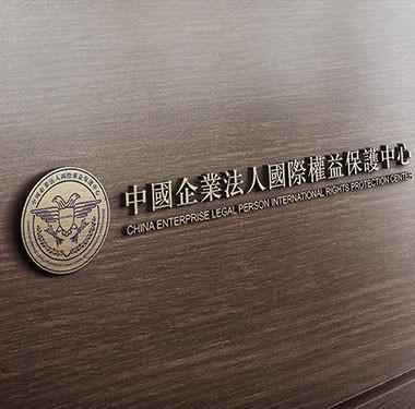 中国企业法人国际权益保证中心logo设计