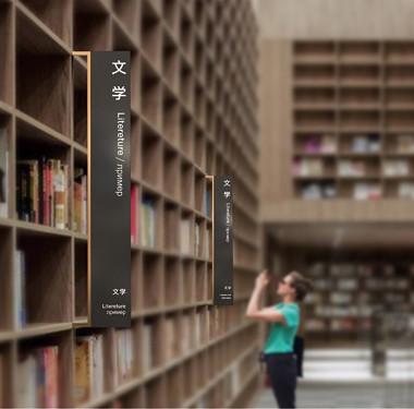 图书馆导视设计