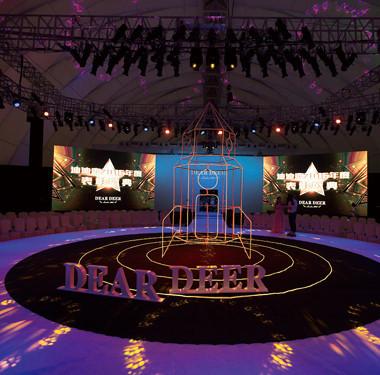 企业表彰大会-迪迪鹿盛典活动策划