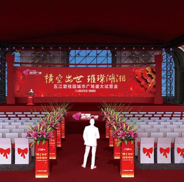 五江碧桂园广场试营业活动策划