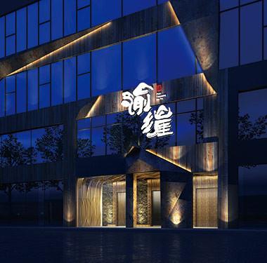 酒店品牌LOGO设计