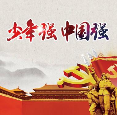 少年强中国强文化活动