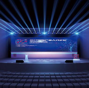 企业论坛会-国际产业人才论坛小谷围峰会