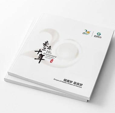 20年,健康梦-豪森画册设计
