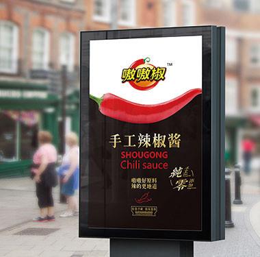 街道广告导视设计-嗷嗷辣广告导视设计