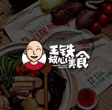 餐饮公司logo设计-王铁放心美食LOGO设计