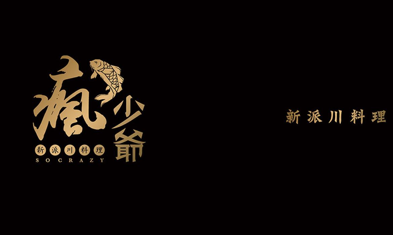 餐饮行业设计-风少爷logo设计(图1)