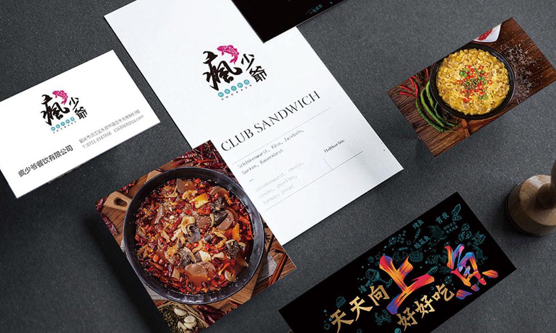 餐饮行业设计-风少爷logo设计(图11)