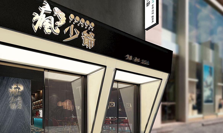 餐饮行业设计-风少爷logo设计(图13)