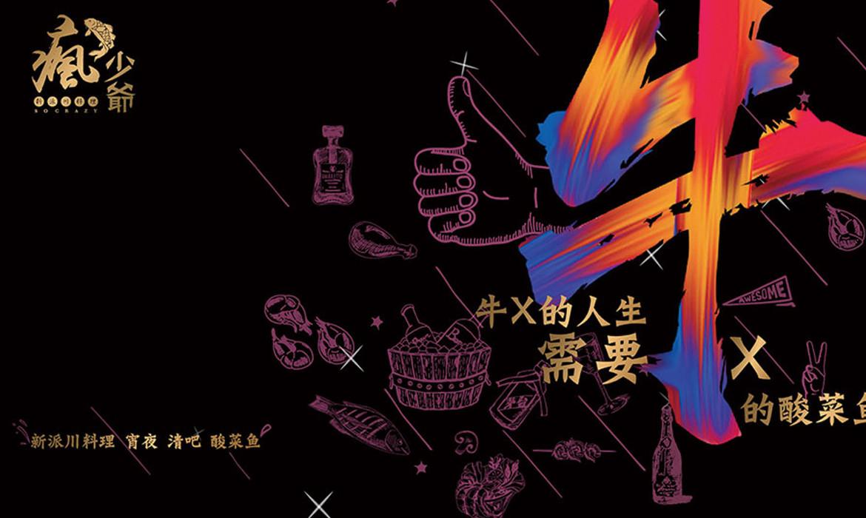 餐饮行业设计-风少爷logo设计(图5)