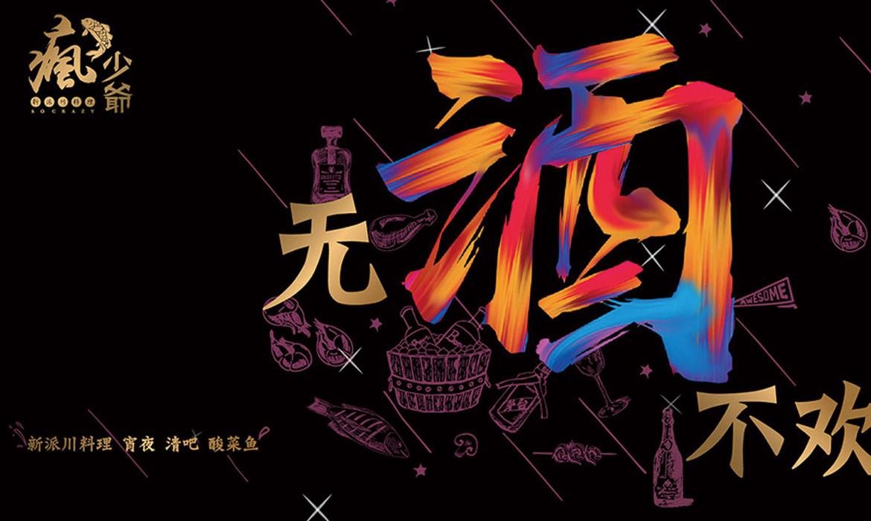 餐饮行业设计-风少爷logo设计(图2)