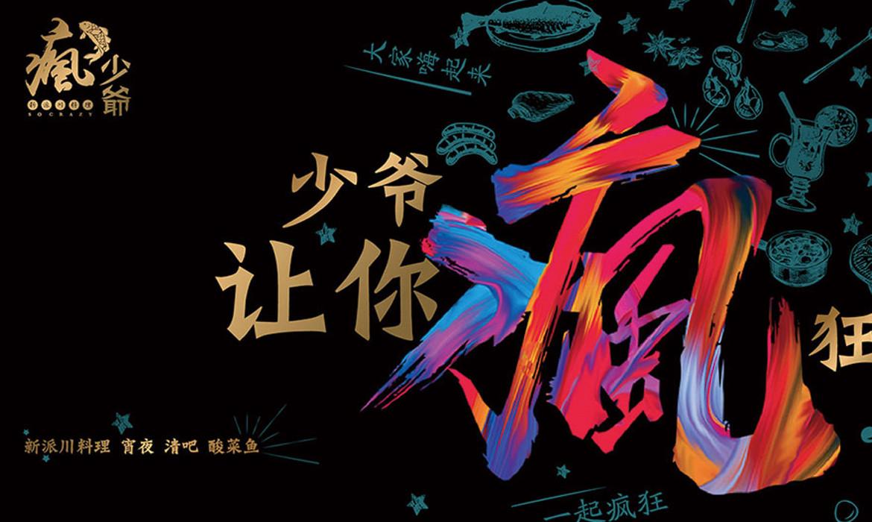 餐饮行业设计-风少爷logo设计(图4)