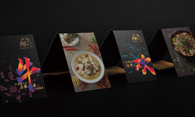 餐饮行业设计-风少爷logo设计(图12)