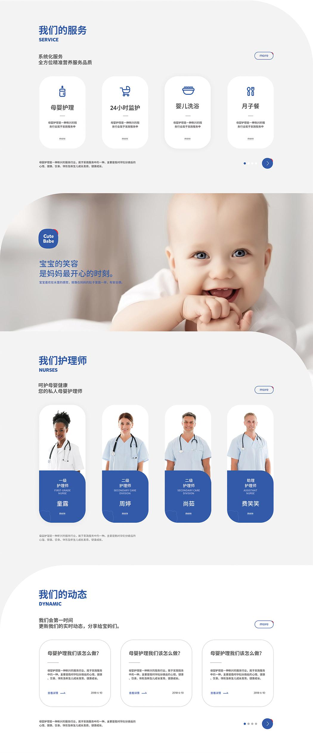 服务行业官方网站-母婴护理网站设计(图2)
