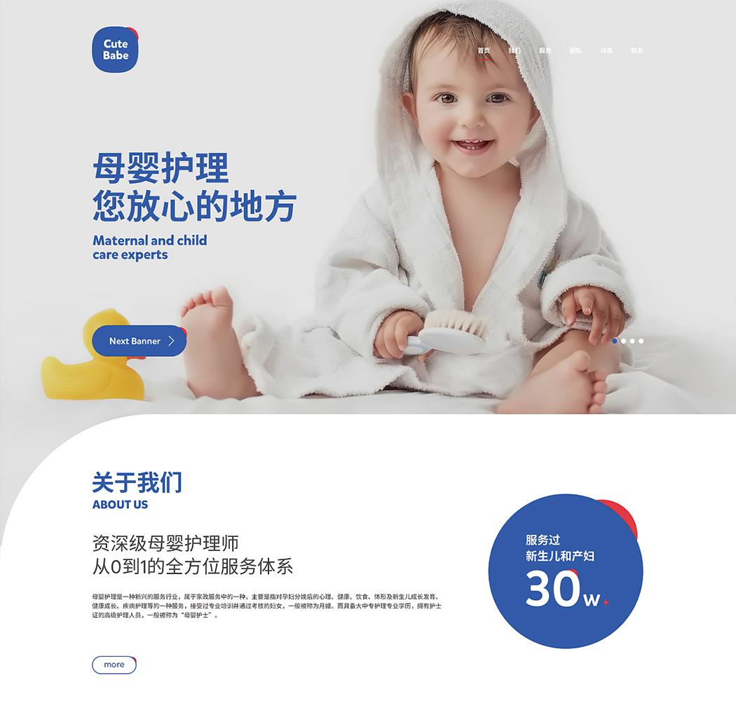 服务行业官方网站-母婴护理网站设计(图1)