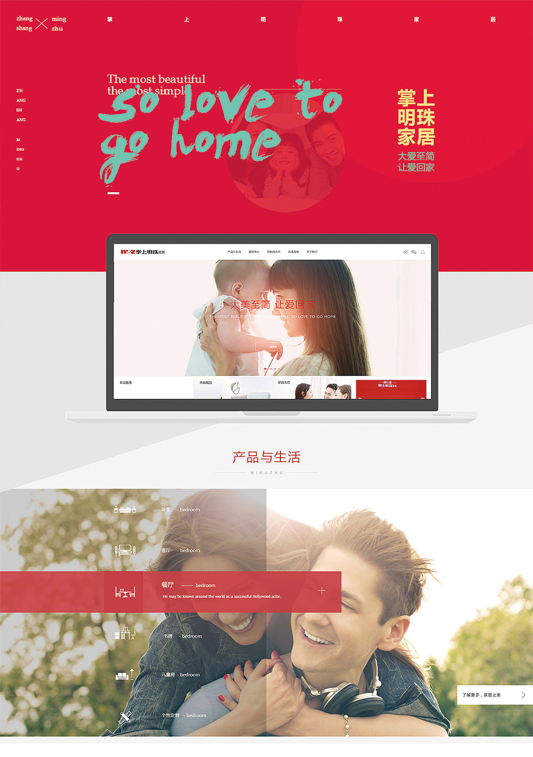 """""""家居生活必备""""家具公司官方网站设计(图1)"""