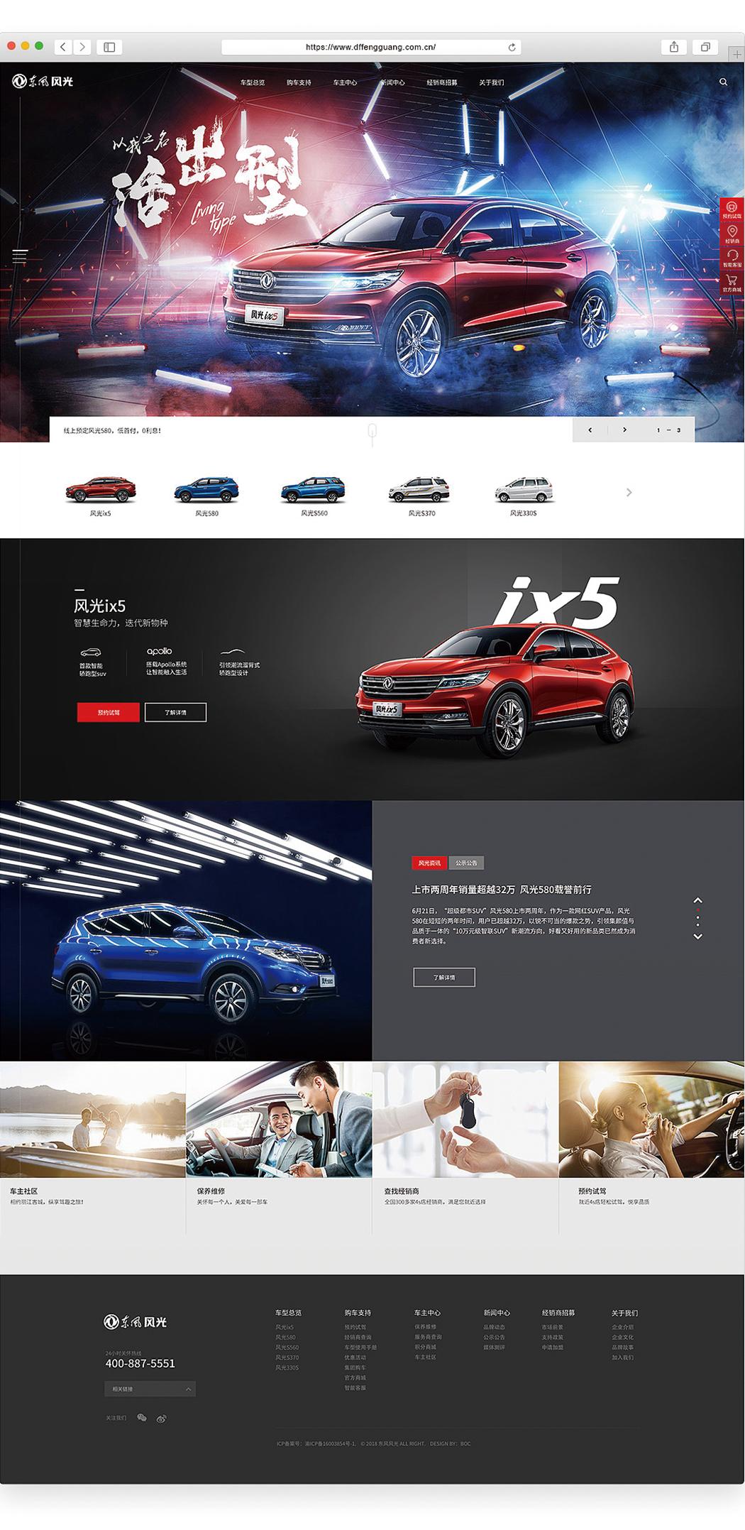 汽车行业官方网站设计-东风风光网站设计(图2)