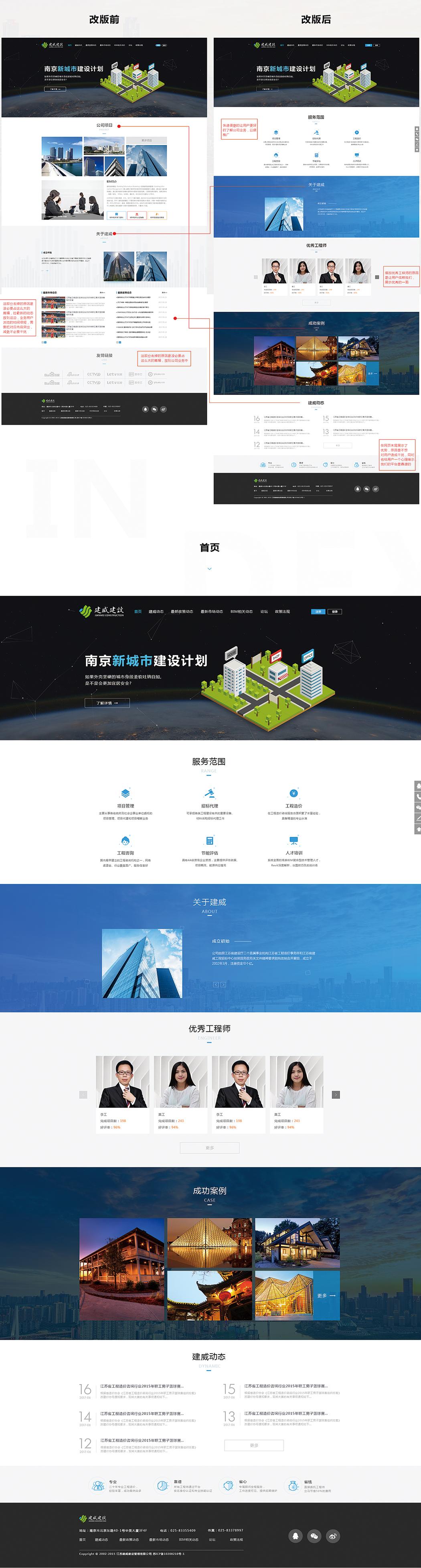 南京地产设计公司官方网站设计-建威官网设计(图2)