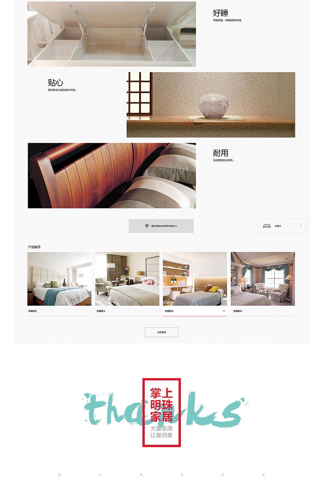 """""""家居生活必备""""家具公司官方网站设计(图4)"""
