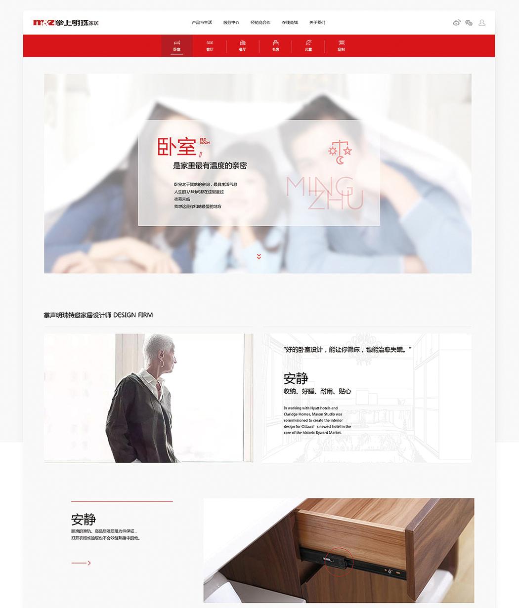"""""""家居生活必备""""家具公司官方网站设计(图3)"""