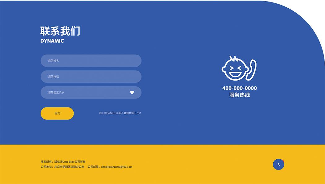 服务行业官方网站-母婴护理网站设计(图3)