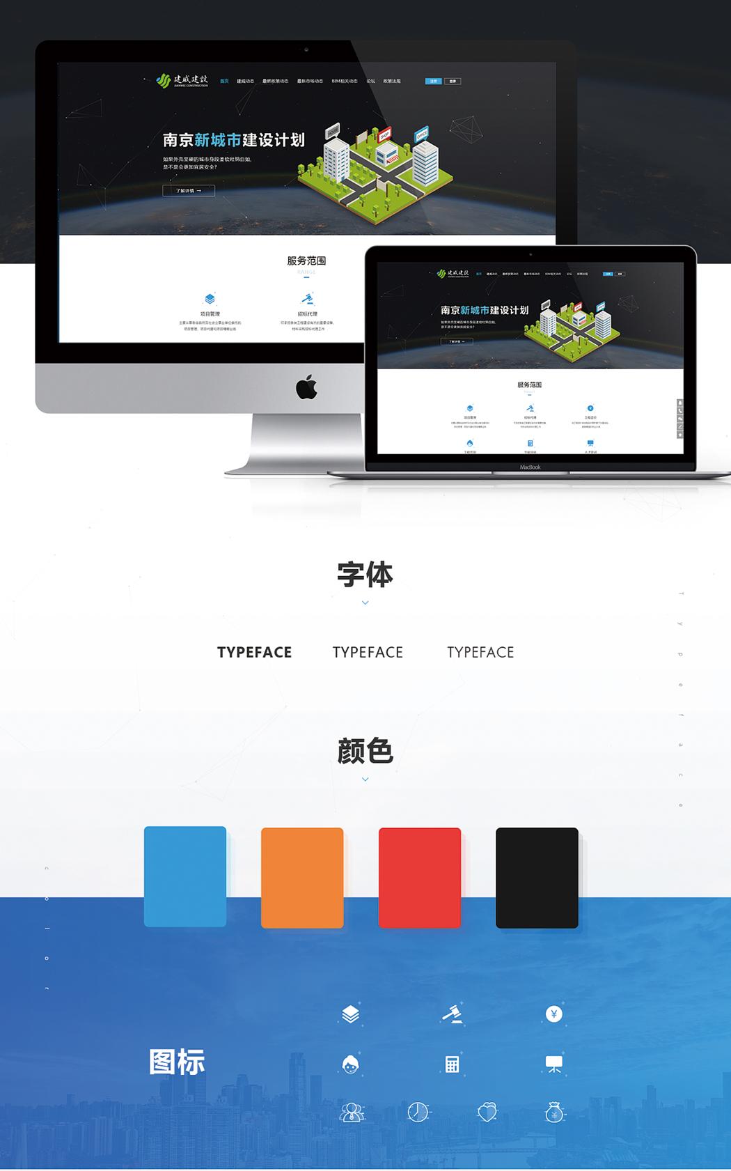 南京地产设计公司官方网站设计-建威官网设计(图1)