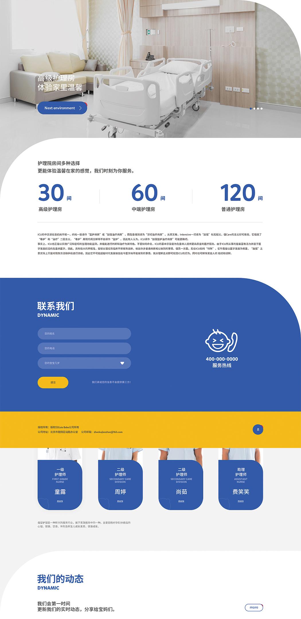 服务行业官方网站-母婴护理网站设计(图5)