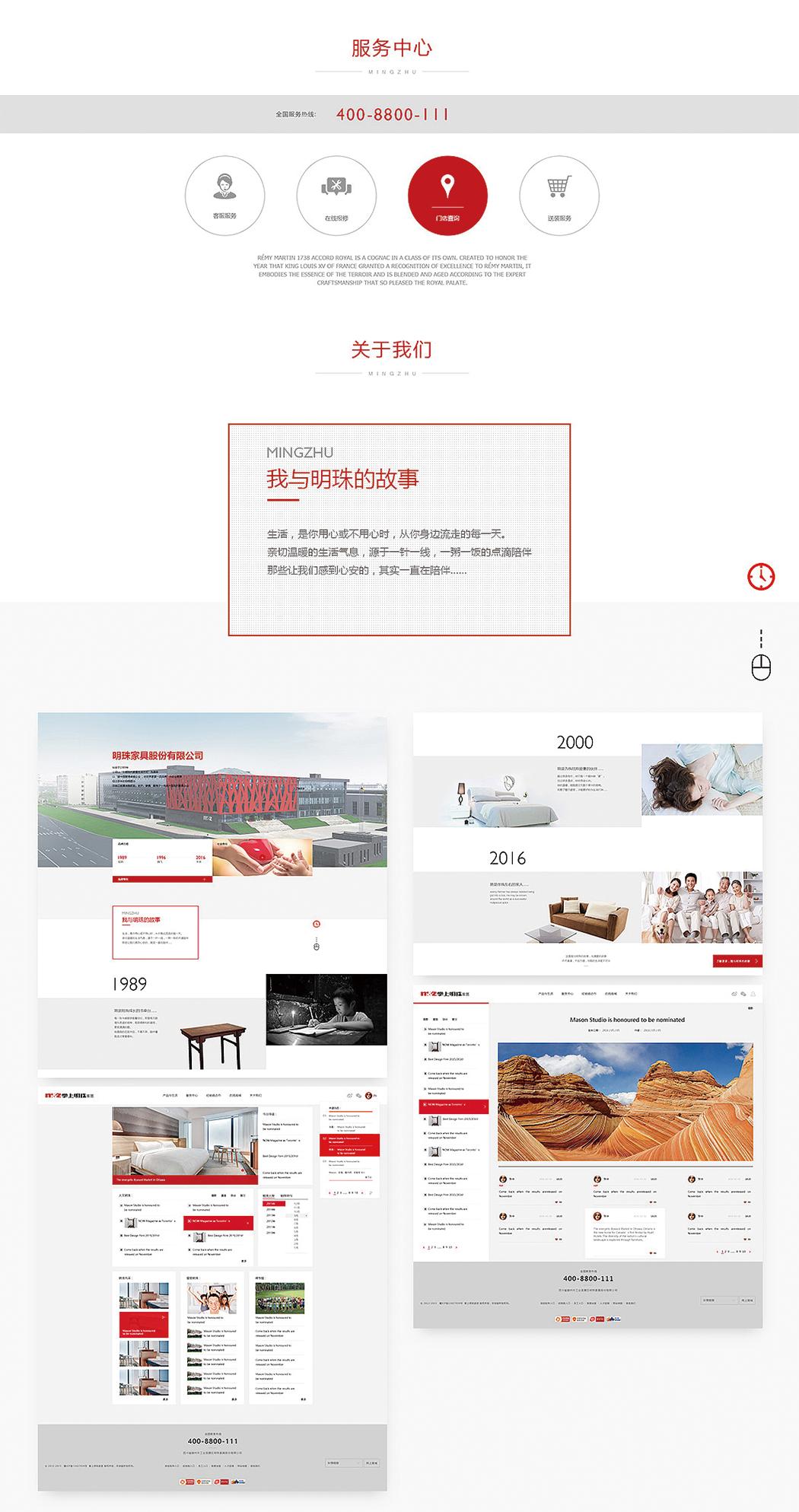"""""""家居生活必备""""家具公司官方网站设计(图2)"""
