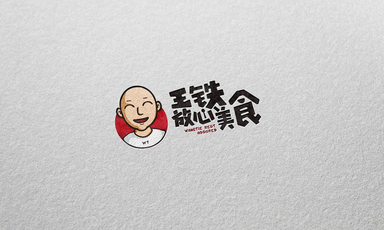 餐饮公司logo设计-王铁放心美食LOGO设计(图2)