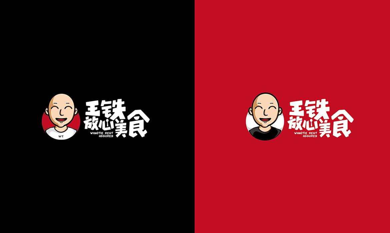 餐饮公司logo设计-王铁放心美食LOGO设计(图4)