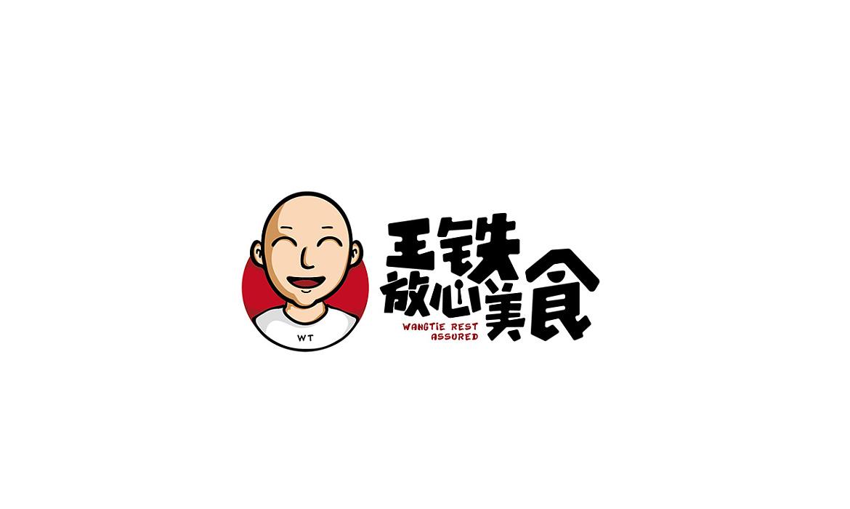 餐饮公司logo设计-王铁放心美食LOGO设计(图3)