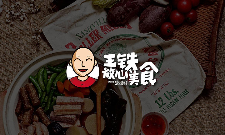 餐饮公司logo设计-王铁放心美食LOGO设计(图1)